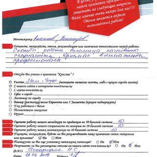 krismas_12.03.19