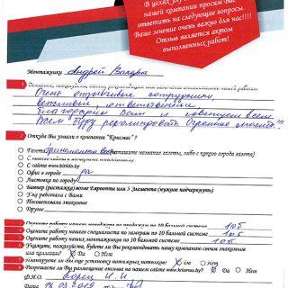 krismas_18.03.19