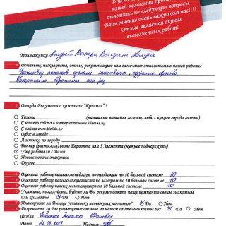 krismas_22.03.19