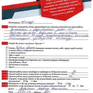krismas_23.03.19