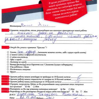 krismas_review_22.05