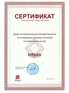 Сертификат Intezo