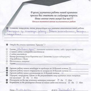 bajtasova