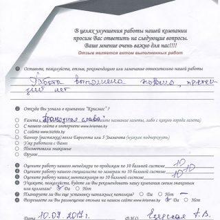 ezerskaya