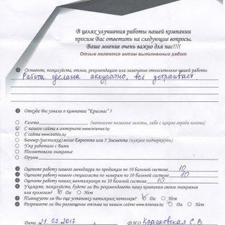 kraskovskaya