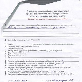 pozharickaya