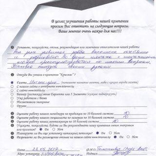 timoshkevich