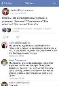 otziv_vkontakte_1