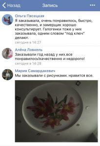otziv_vkontakte_2