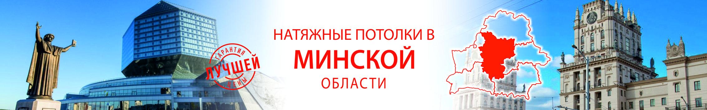 Минская баннер